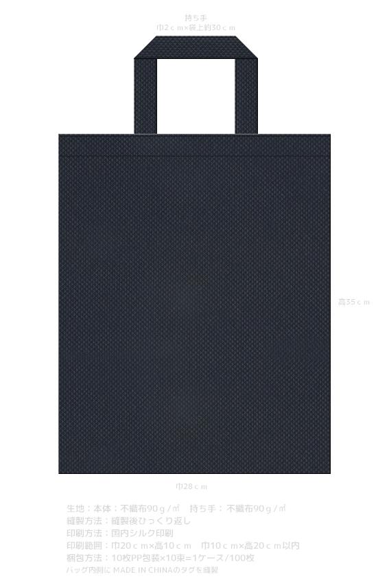 品番:A4-T-NV A4サイズ不織布トートバッグ マチなし ネイビー