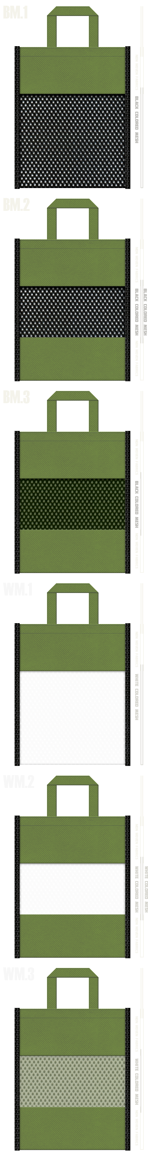 フラットタイプのメッシュバッグのカラーシミュレーション:黒色・白色メッシュと草色不織布の組み合わせ