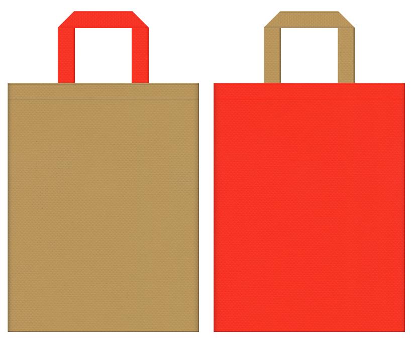 不織布バッグのデザイン:マスタード色とオレンジ色のコーディネート