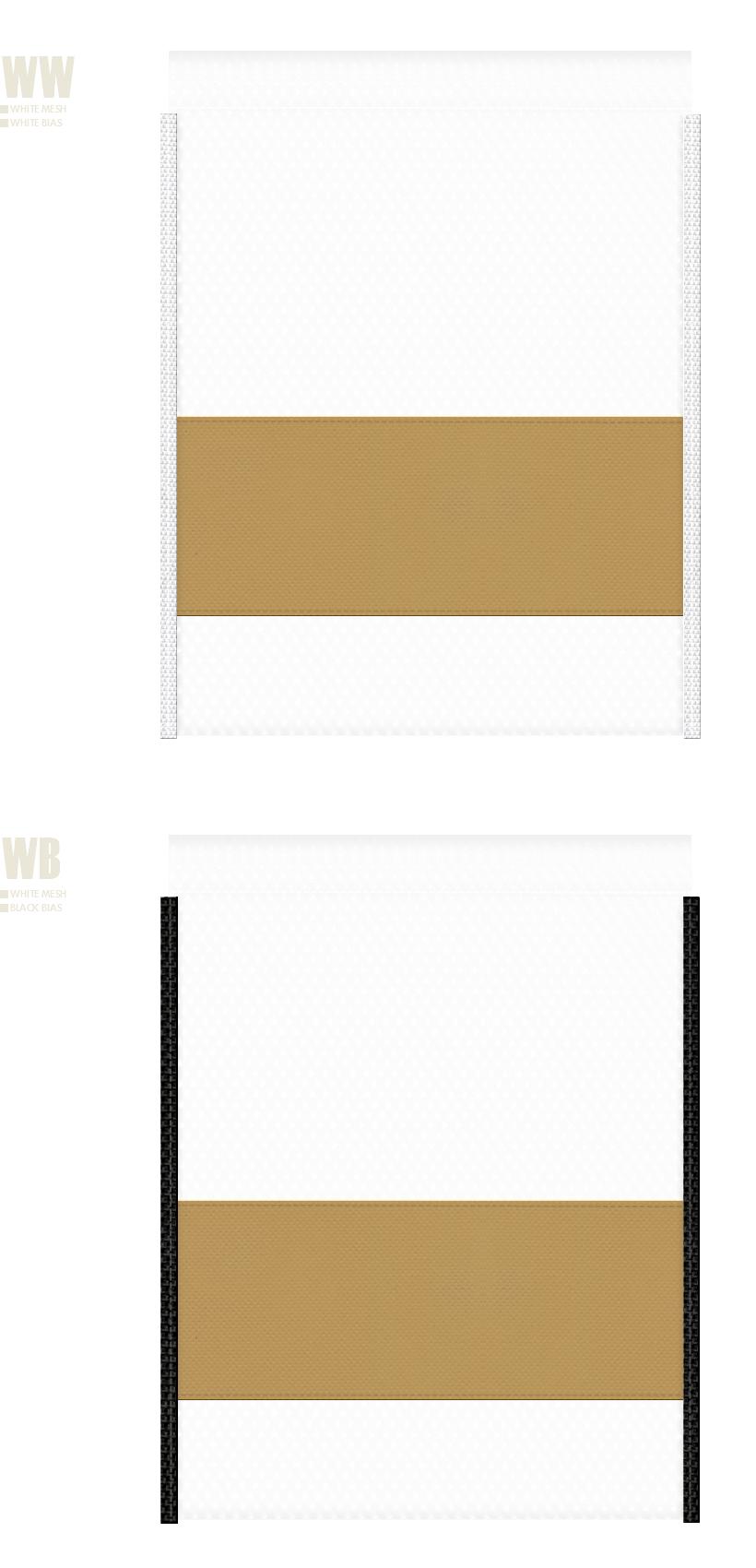 白色メッシュと金黄土色不織布のメッシュバッグカラーシミュレーション:バスローブ・バスタオル・ホテルアメニティにお奨め