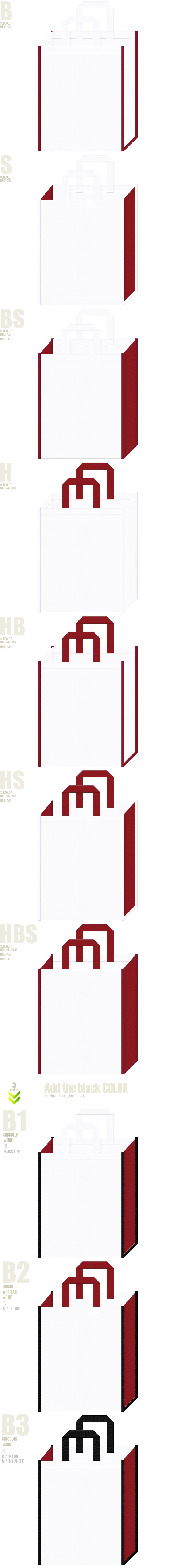 展示会用バッグ・スポーツイベント・着物・帯・和風催事・献血・病院・医療機器・救急用品・学校・学園・オープンキャンパスにお奨めの不織布バッグデザイン:白色とエンジ色のコーデ10パターン