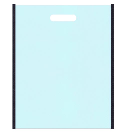 不織布バッグ小判抜き メインカラー濃紺色とサブカラー水色の色反転