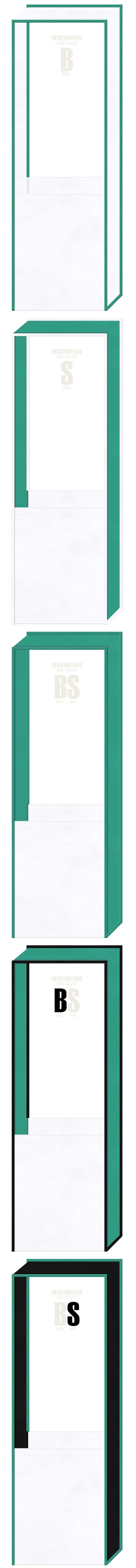 スポーツイベントにお奨め:白色・青緑色・黒色の3色を使用した、不織布メッセンジャーバッグのデザイン