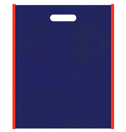 不織布小判抜き袋 メインカラーオレンジ色とサブカラー明るめの紺色の色反転