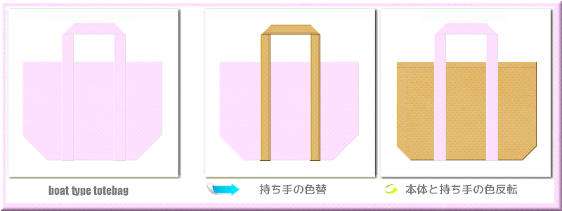 不織布舟底トートバッグ:メイン不織布カラーNo.37パステルピンク色+28色のコーデ