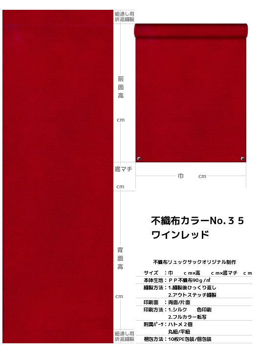 不織布巾着袋・不織布リュックサック・不織布ショルダーバッグの制作仕様書:紅色不織布
