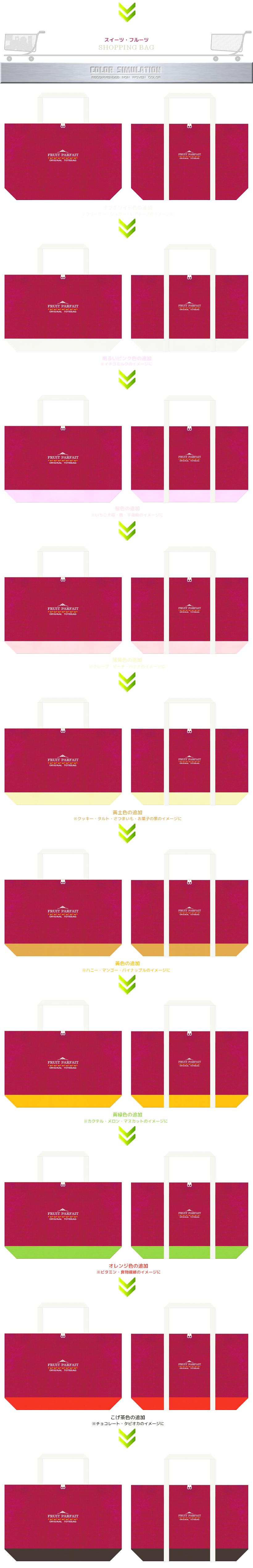 濃いピンク色とオフホワイト色をメインに使った不織布バッグのカラーシミュレーション:フルーツ・スイーツのショッピングバッグ