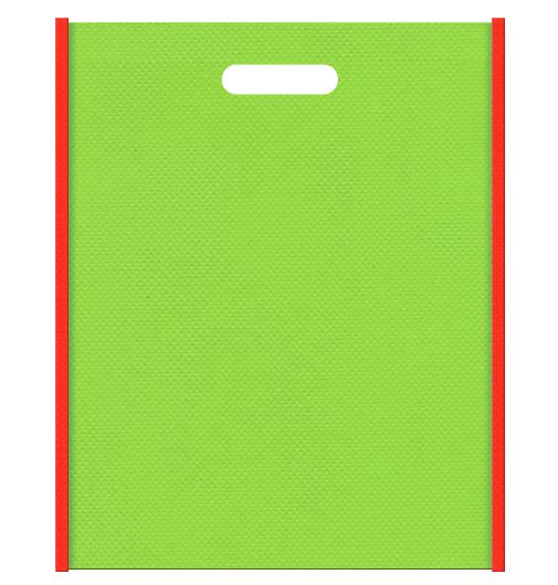 不織布バッグ小判抜き メインカラー黄緑色、サブカラーオレンジ色