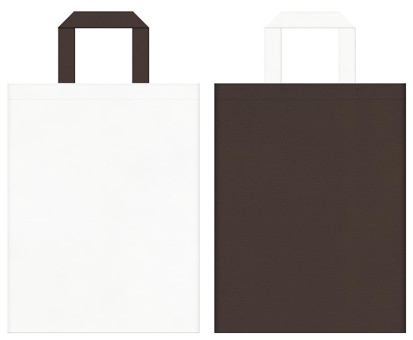 不織布バッグの印刷ロゴ背景レイヤー用デザイン:オフホワイト色とこげ茶色のコーディネート:コーヒー器具・美容院・店舗インテリアの販促イベントにお奨めの配色です。