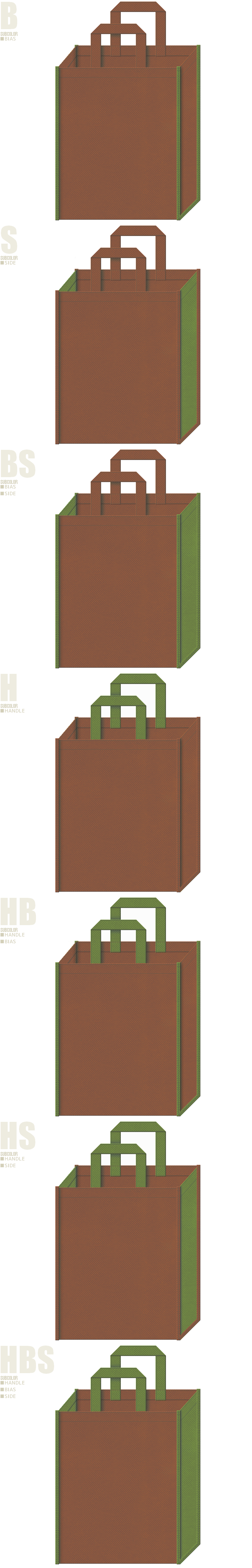 茶道・生け花等の和風催事のバッグノベルティにお奨めです。茶色と草色、7パターンの不織布トートバッグ配色デザイン例。草餅風。