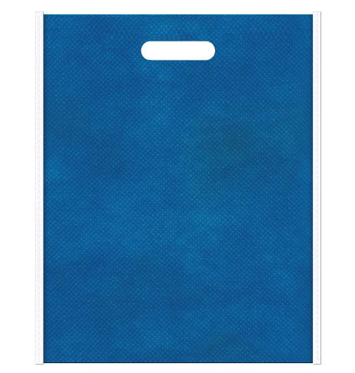 不織布バッグ小判抜き メインカラー青色とサブカラー白色