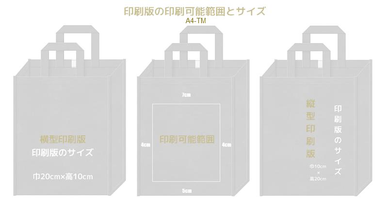A4サイズマチ有り縦型トートバッグの印刷可能範囲と印刷版のサイズ