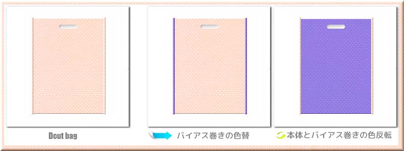 不織布小判抜き袋:メイン不織布カラーNo.26桜色+28色のコーデ