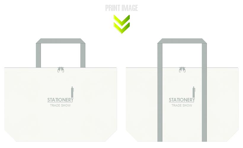不織布バッグのデザイン:文具の展示会用バッグ・・・ファスナーをつけると配布資料が落ちにくく、再利用にも便利です。