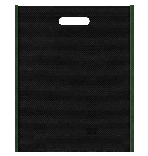 不織布バッグ小判抜き メインカラー黒色とサブカラー濃緑色