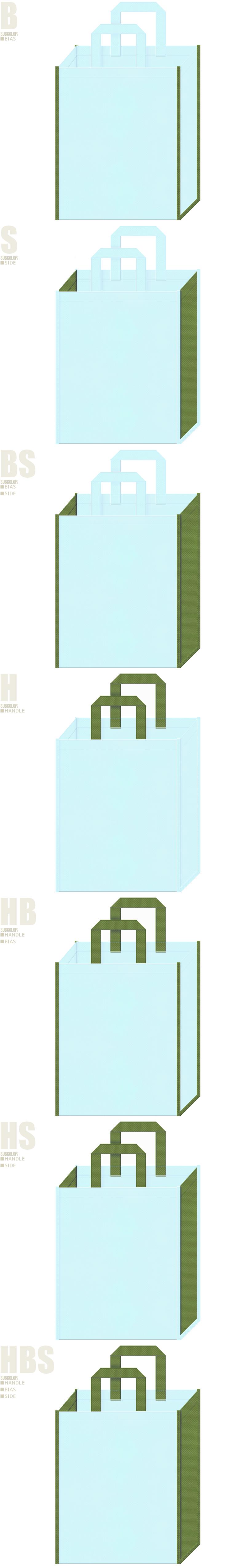 ビオトープ・ウォーターガーデン用品の展示会用バッグにお奨めの、水色と草色-7パターンの不織布トートバッグ配色デザイン例