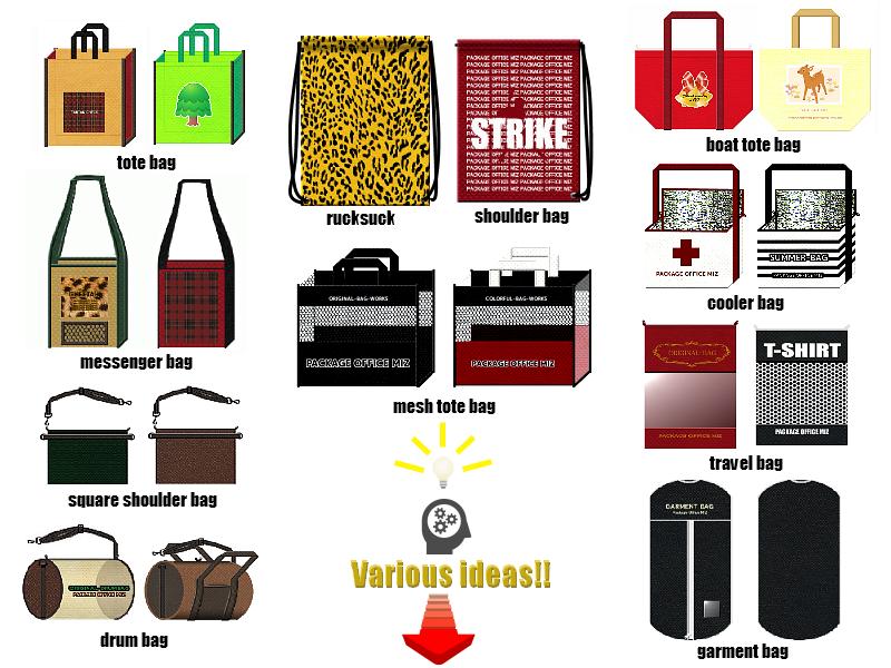 オリジナル不織布バッグ制作の様々なアイデアをご覧下さい。