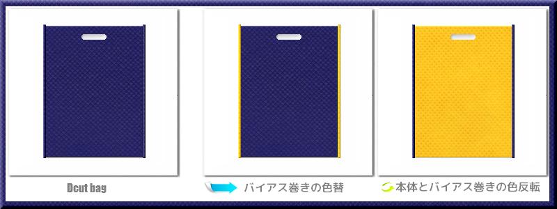 不織布小判抜き袋:メイン不織布カラーNo.24紺色+28色のコーデ