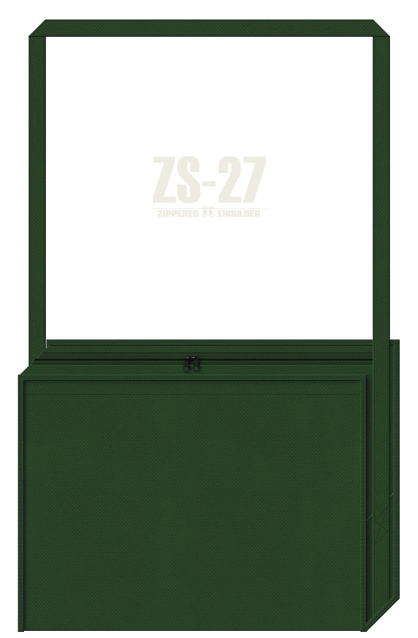 ファスナー付き不織布ショルダーバッグのカラーシミュレーション:濃緑色