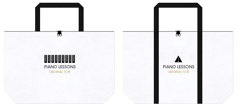 不織布バッグのデザイン:ピアノ教室