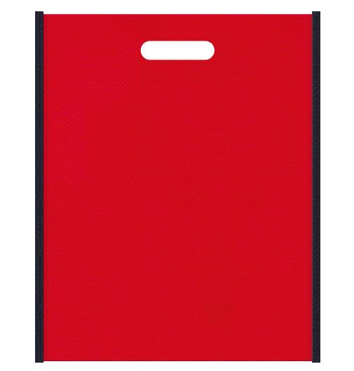 不織布バッグ小判抜き メインカラー濃紺色とサブカラー紅色の色反転