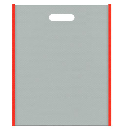 不織布小判抜き袋 メインカラーオレンジ色とサブカラーグレー色の色反転