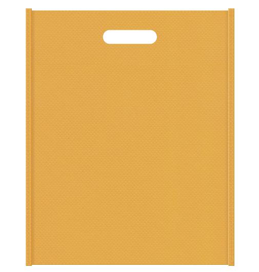 黄土色の不織布小判抜き袋