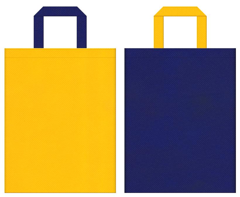 不織布バッグの印刷ロゴ背景レイヤー用デザイン:黄色と明るい紺色のコーディネート:テーマパーク・ゲーム・おもちゃの販促イベントにお奨めの配色です。