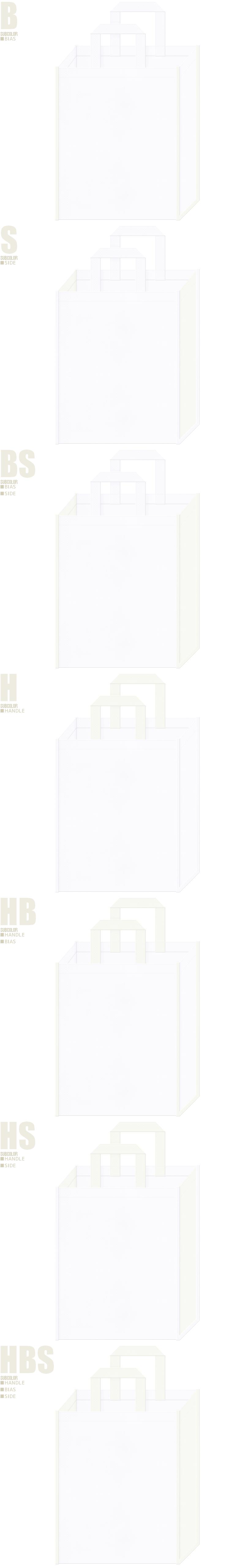 ウェディングドレス・鶴・白寿のお祝いにお奨めの不織布バッグデザイン:白色とオフホワイト色のコーデ7パターン