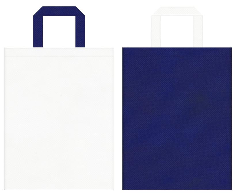 不織布バッグの印刷ロゴ背景レイヤー用デザイン:オフホワイト色と明るい紺色のコーディネート:学校・夏のイベント・マリンスポーツ・ボートイベントにお奨めの配色です。