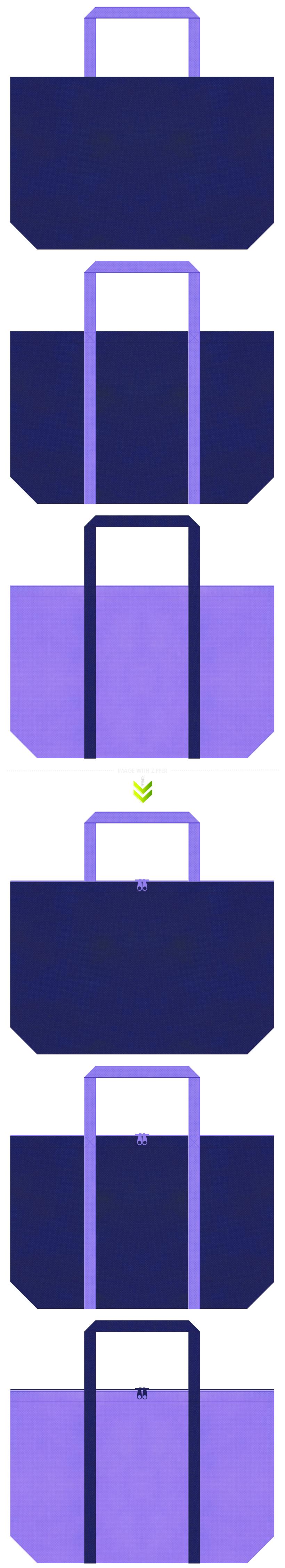 天体観測・星座・プラネタリウム・星占い・星空のイベント・神話・伝説・ゲームの展示会用バッグ・夏浴衣のショッピングバッグにお奨めの不織布バッグデザイン:明るい紺色と薄紫色のコーデ