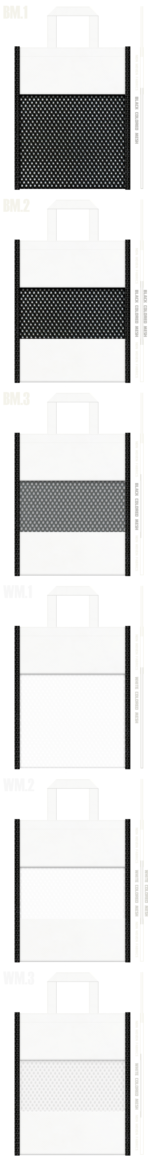 フラットタイプのメッシュバッグのカラーシミュレーション:黒色・白色メッシュとオフホワイト色不織布の組み合わせ