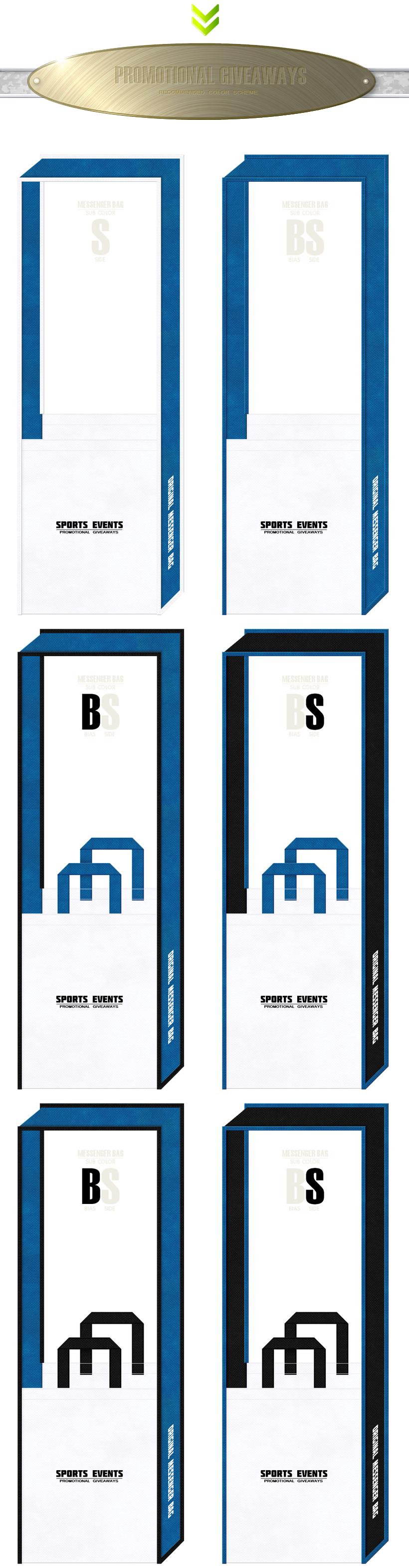 白色と青色をメインに使用した、不織布メッセンジャーバッグのカラーシミュレーション:スポーツイベントのノベルティ