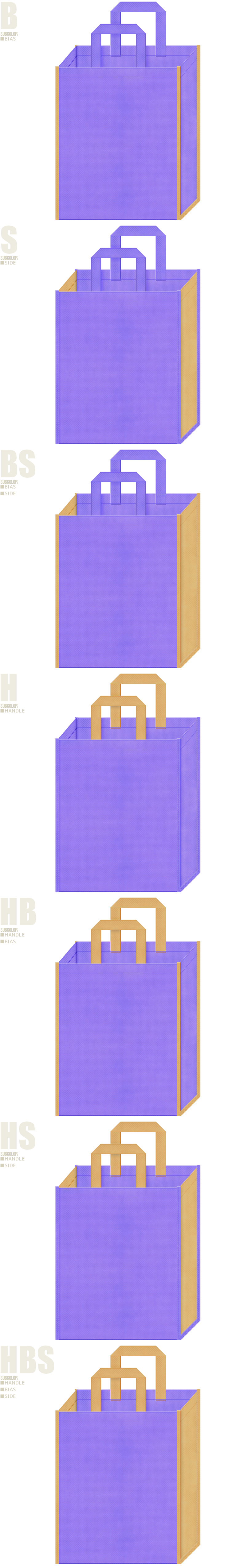 絵本・おとぎ話・おもちゃ・ぬいぐるみ・テーマパークにお奨めの不織布バッグデザイン:薄紫色と薄黄土色の配色7パターン