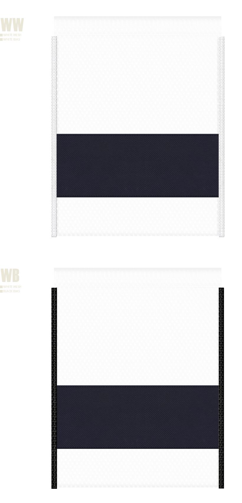 白色メッシュと濃紺色不織布のメッシュバッグカラーシミュレーション:キャンプ用品・アウトドア用品・スポーツ用品・ビーチサンダル・シューズバッグ・水族館・マリングッズ・マリンスポットのノベルティにお奨め