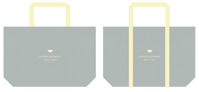 グレー色と薄黄色の不織布バッグのデザイン例:照明器具の展示会用バッグ