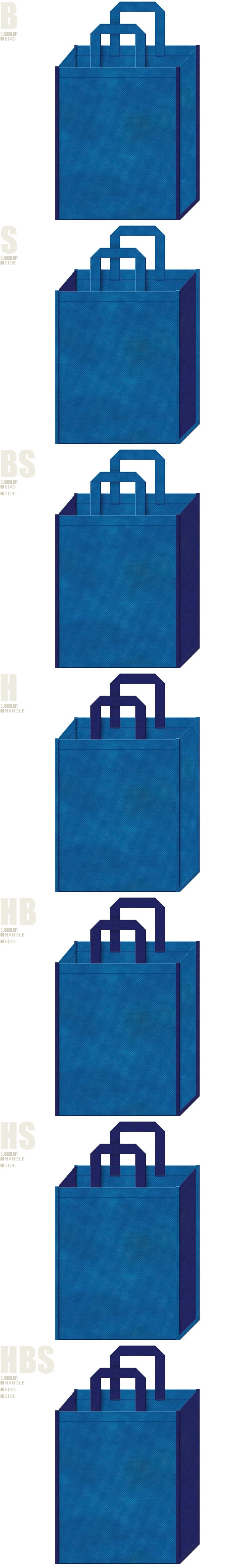 青魚・DHA・ダイビング・潜水艦・水族館・LED・IOT・センサー・人工知能・電子部品・情報セキュリティ・ドライブレコーダー・防犯カメラ・セキュリティの展示会用バッグにお奨めの不織布バッグデザイン:青色と明るい紺色の配色7パターン