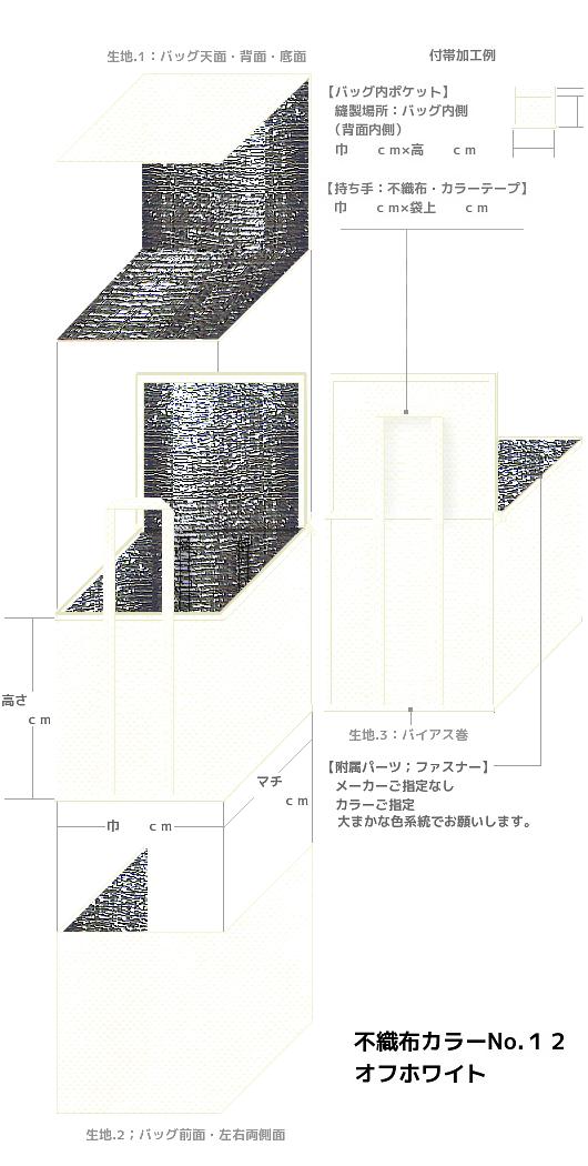 No.12 オフホワイトのBOX型不織布保冷バッグフリーイラスト