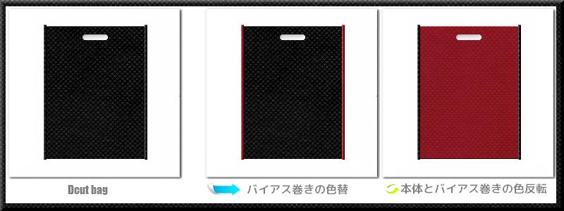 不織布小判抜き袋:メイン不織布カラーNo.9ブラック色+28色のコーデ
