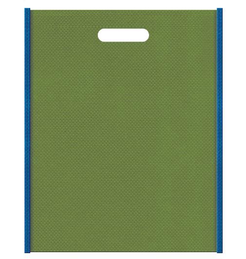 不織布バッグ小判抜き メインカラー青色とサブカラー草色の色反転