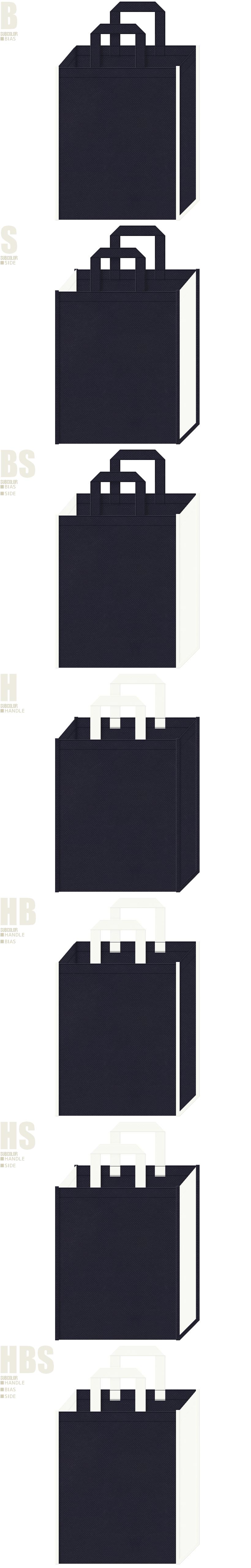 濃紺色とオフホワイト色-7パターンの不織布トートバッグ配色デザイン例-マリンスポーツ向けの不織布バッグにお奨めです。