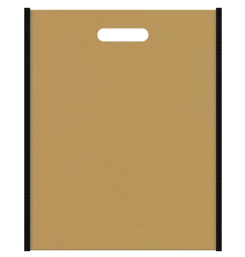 不織布バッグ小判抜き メインカラー黒色とサブカラー金色系黄土色の色反転