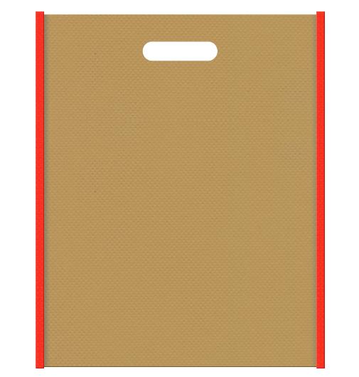 不織布小判抜き袋 メインカラーをマスタード色に、サブカラーをオレンジ色に