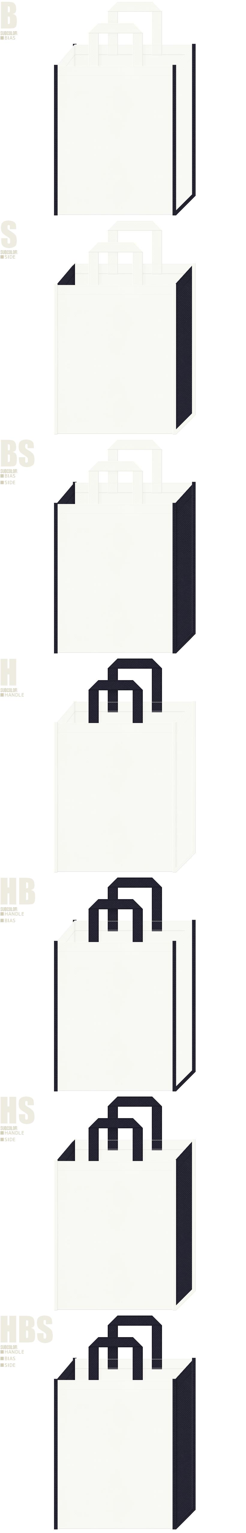 オフホワイト色と濃紺色、7パターンの不織布トートバッグ配色デザイン例。クルーザー・ボート・ヨット・マリンスポーツ用品の展示会用バッグ