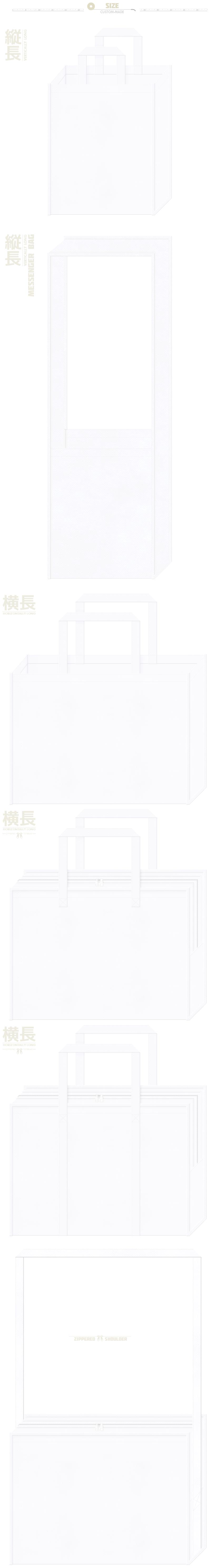 白色不織布バッグにお奨めのイメージ:白寿・鶴・白鳥・雪・病院・歯・ブラウス・ワイシャツ・ウェディング・花・かき氷・牛乳・コスメ・貝殻・砂浜