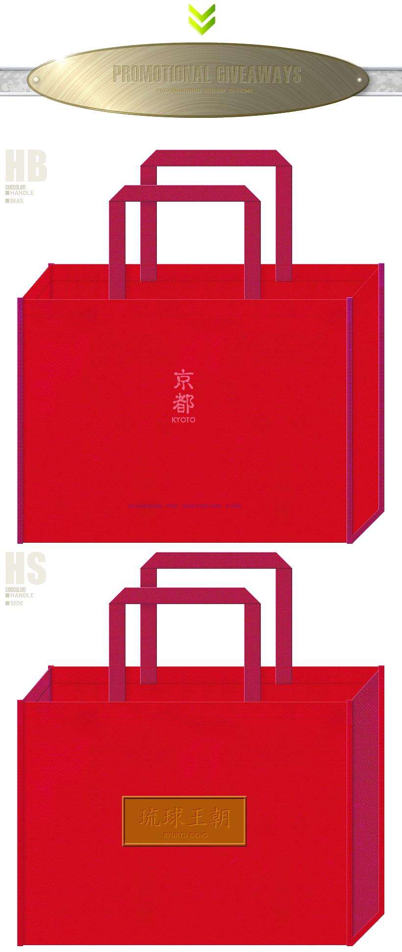 紅色と濃いピンク色の不織布バッグデザイン:京都・沖縄観光のノベルティ
