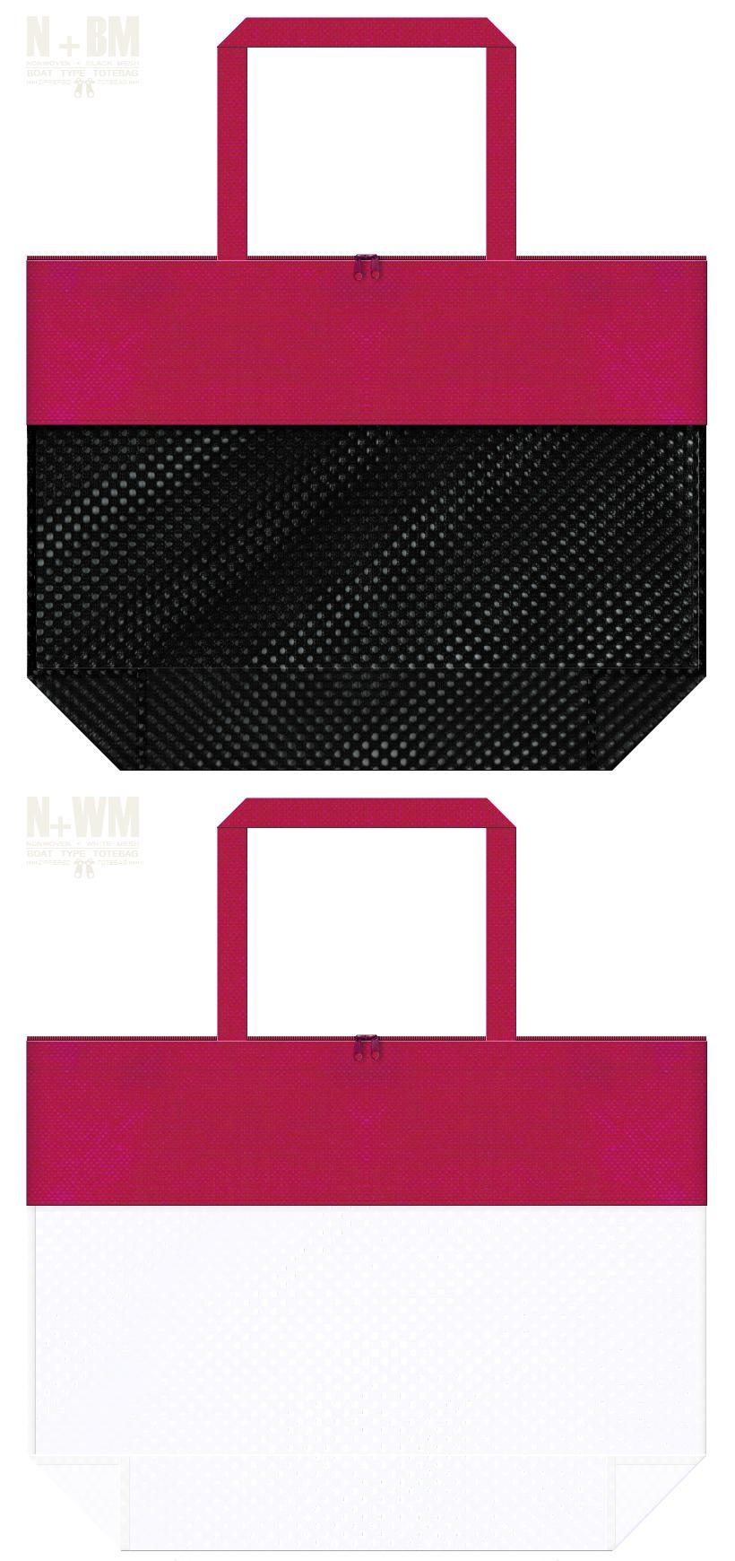 台形型メッシュバッグのカラーシミュレーション:黒色・白色メッシュと濃ピンク色不織布の組み合わせ