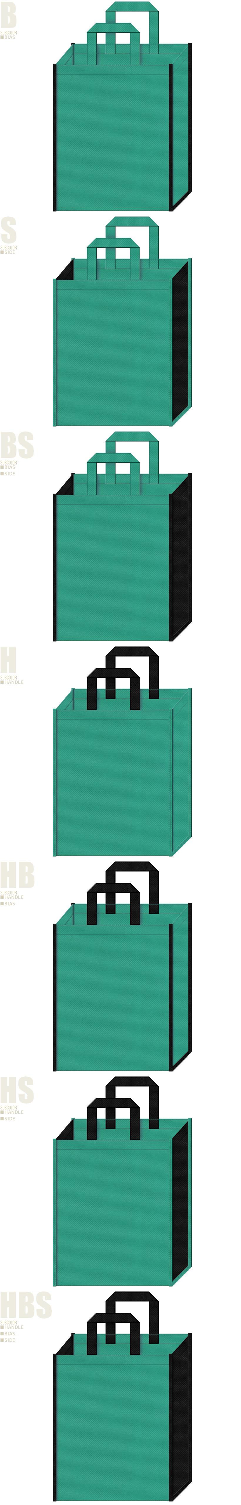 青緑色と黒色、7パターンの不織布トートバッグ配色デザイン例。