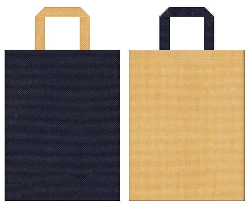 学校・学園・学習塾・レッスンバッグ・インディゴデニム・ジーパン・カジュアルファッション・アウトレットのイベントにお奨めの不織布バッグデザイン:濃紺色と薄黄土色のコーディネート