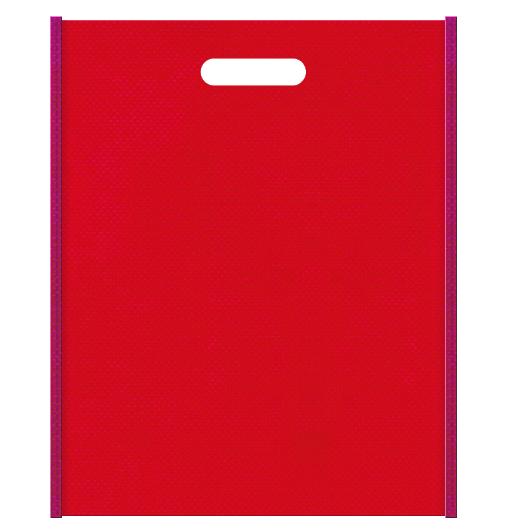 不織布小判抜き袋 メインカラー濃いピンク色とサブカラー紅色の色反転
